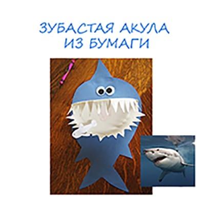 Поделка акула из бумаги своими руками