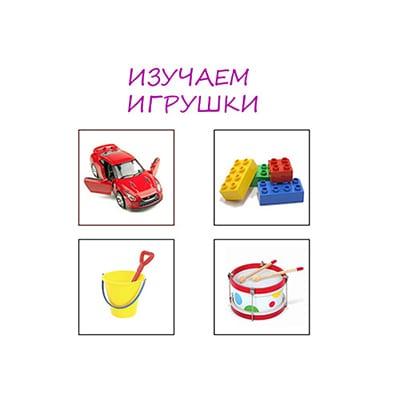 изучаем игрушки