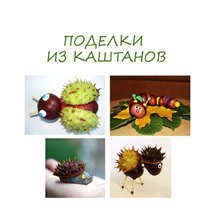 crafts made of chestnuts