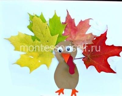 Индюшонок из листьев