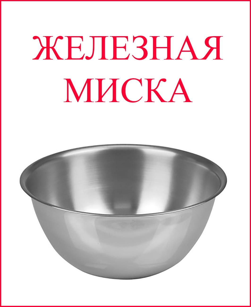 железная миска