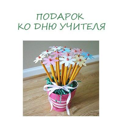 Подарок на День учителя своими руками