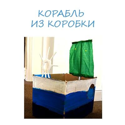 Корабль из коробки своими руками