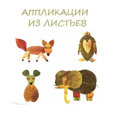 Аппликации из листьев для детей