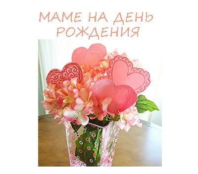 MAME-NA-DEN`-ROZHDENIYA Подарки для мамы своими руками в пошаговых мастер-классах по рукоделию
