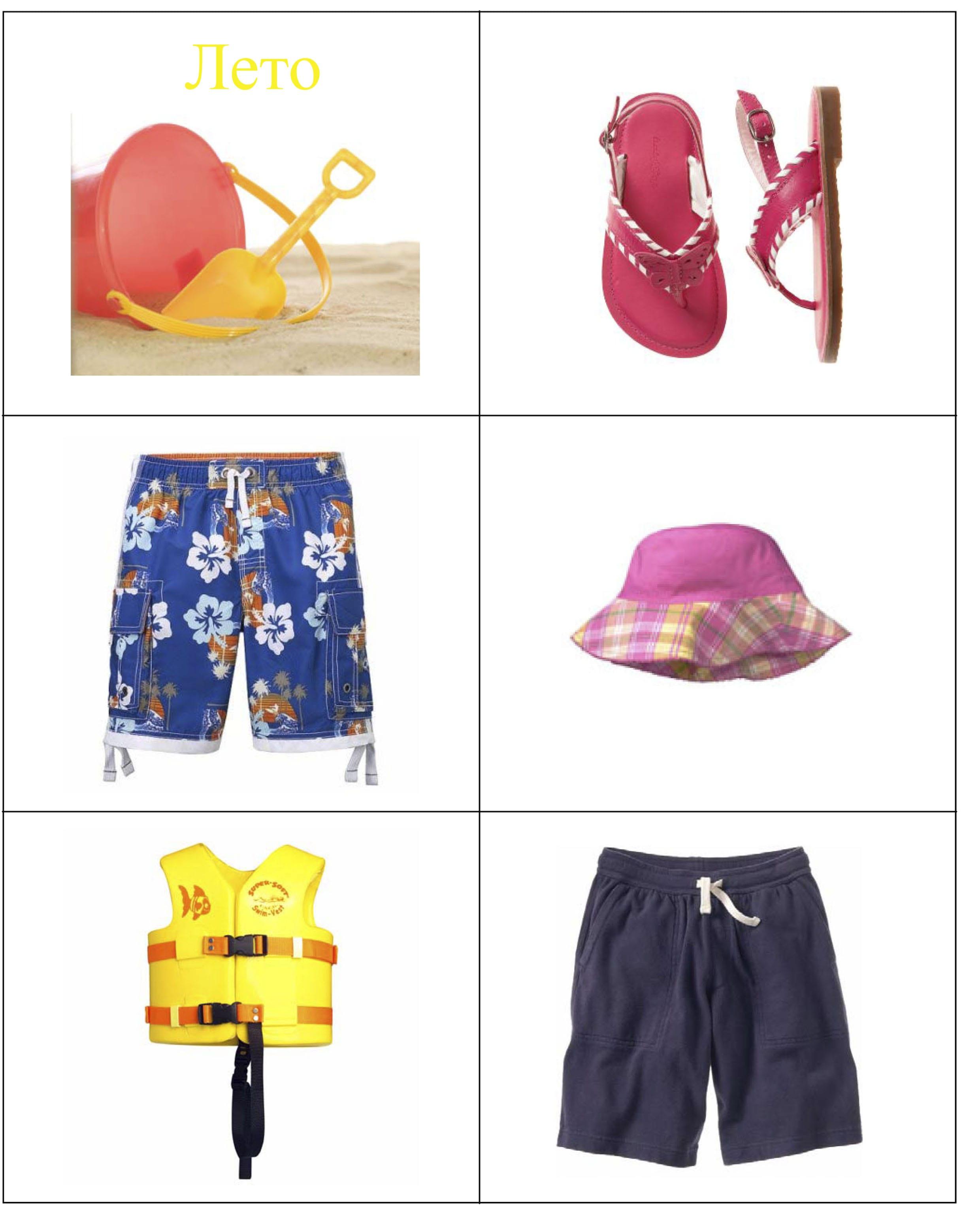 картинка лето для детей