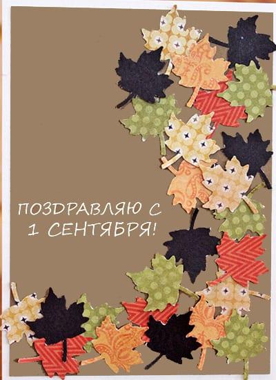 Открытка с кленовыми листьями