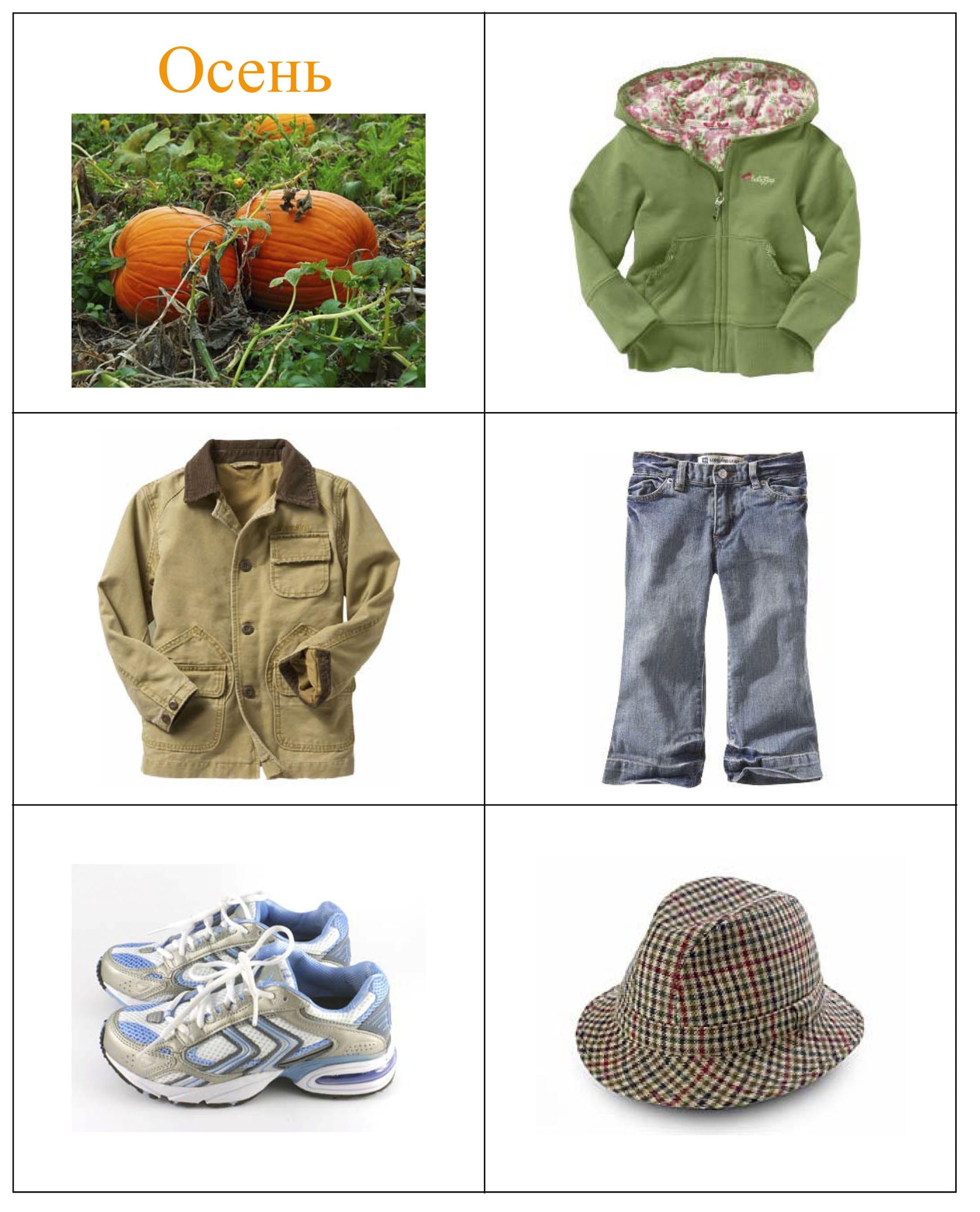 картинка осень для детей