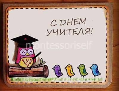 OU18-2 Открытка учителю. Открытки с Днем учителя своими руками