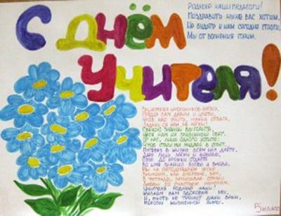 Стенгазета со стихами и цветами на День Учителя