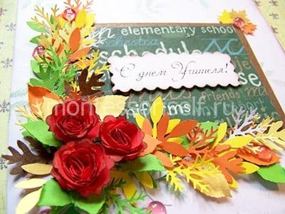 Открытка на День Учителя в технике скрапбукинг с цветами