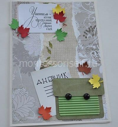 Приклеиваем дневник и портфель
