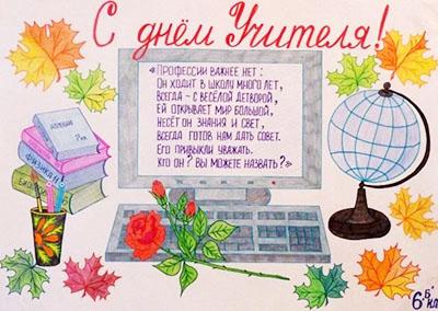Рисунок с поздравлением учителю с компьютером
