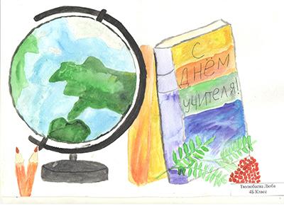 Рисунок акварелью с глобусом и книгой