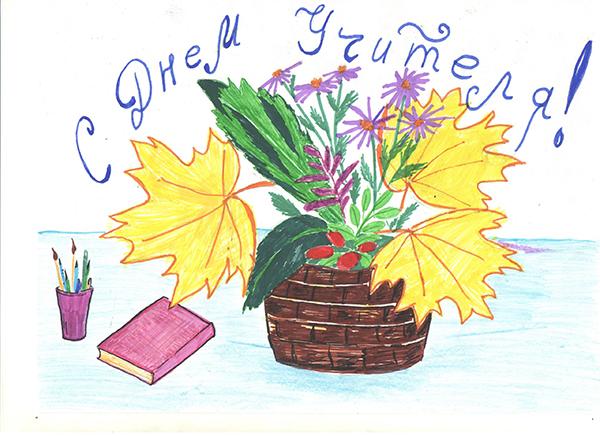Рисунок фломастерами на День Учителя
