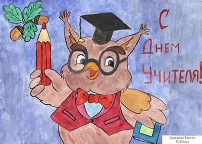 Сова - рисунок на День Учителя
