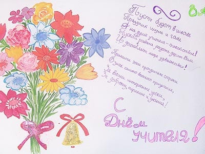 Букет цветов и стихи на День Учителя