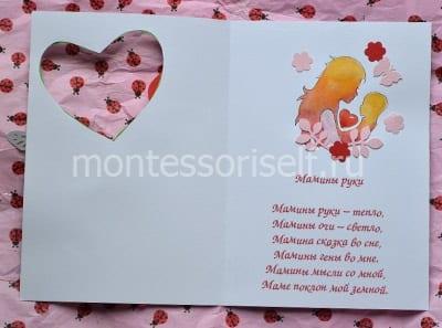"""Символ """"День Матери"""" на открытке"""