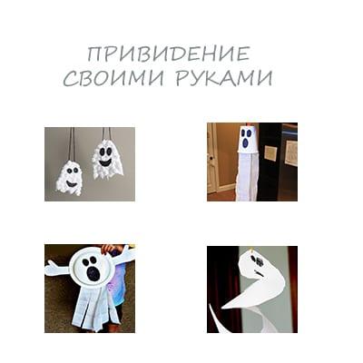 Привидение на Хэллоуин