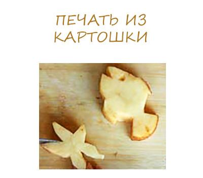 печать из картошки