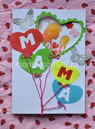 Поздравление для любимой мамы своими руками