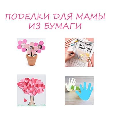crafts for mom made of paper