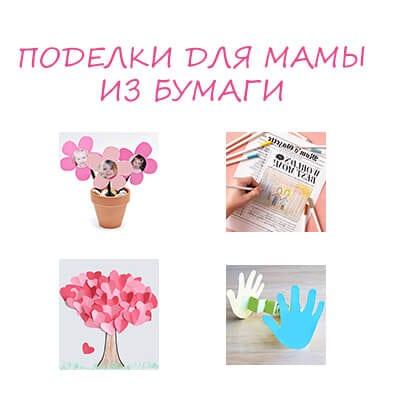 поделки для мамы из бумаги