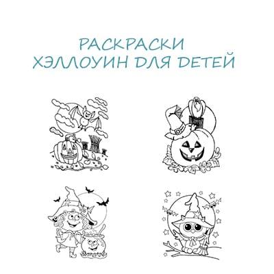 Раскраски хэллоуин: замки, тыквы, ведьмы
