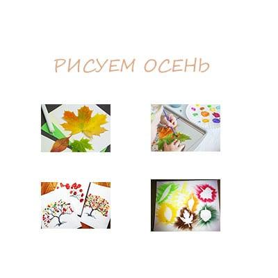 Рисование на тему осень в детскому саду