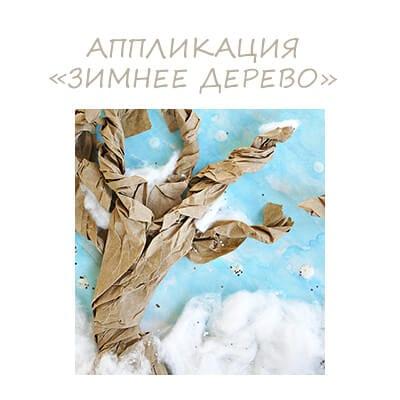 Аппликация зимнее дерево из бумаги