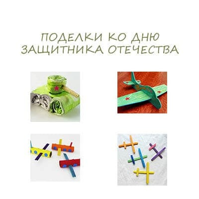 Crafts for the Fatherland Defender's Day