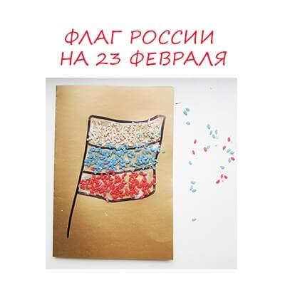 Флаг России для папы на 23 февраля