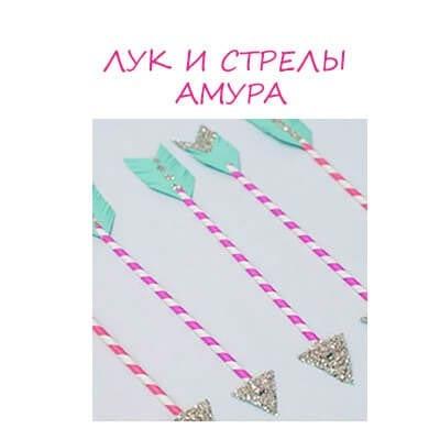 Лук и стрелы Амура на день святого Валентина своими руками