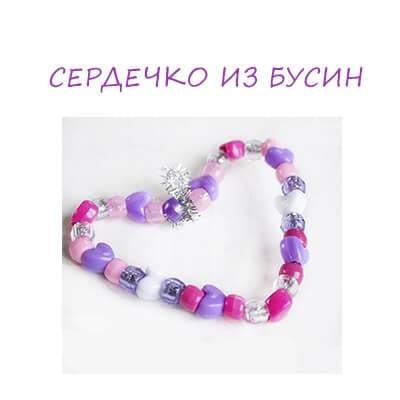 Valentine's Day bead heart Valentine