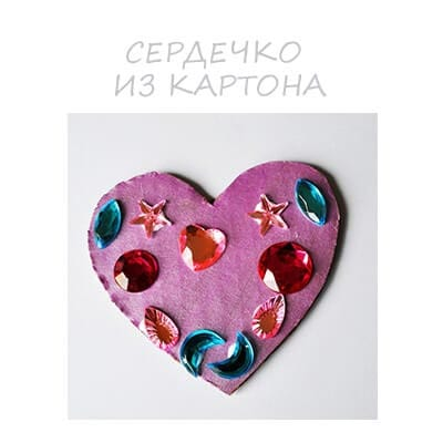 Сердце из картона ко Дню святого Валентина