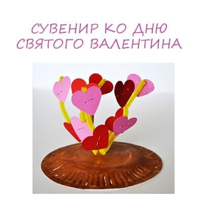 Сувенир ко Дню святого Валентина