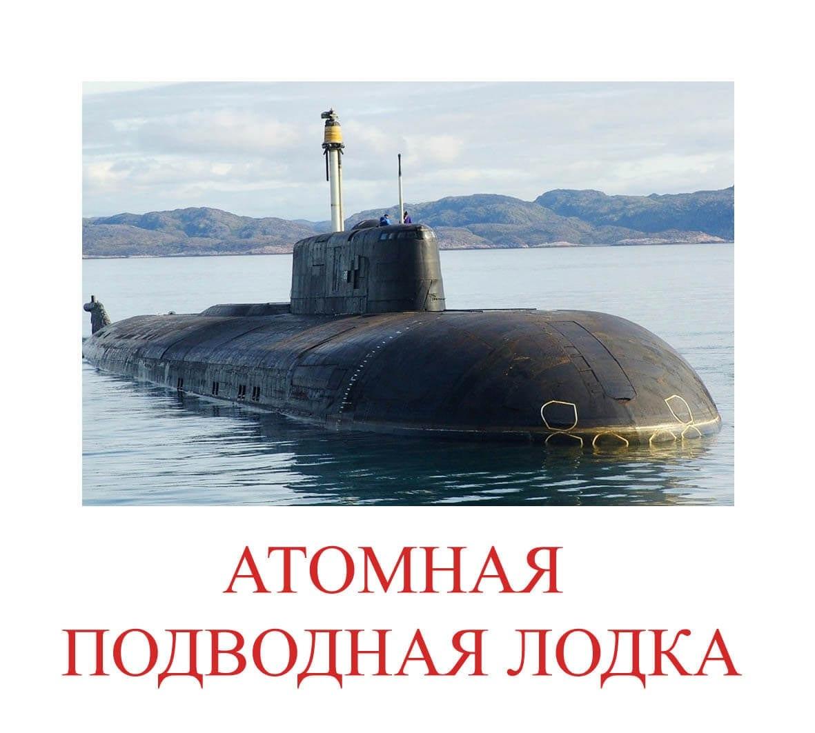 Атомная подводная лодка картинка