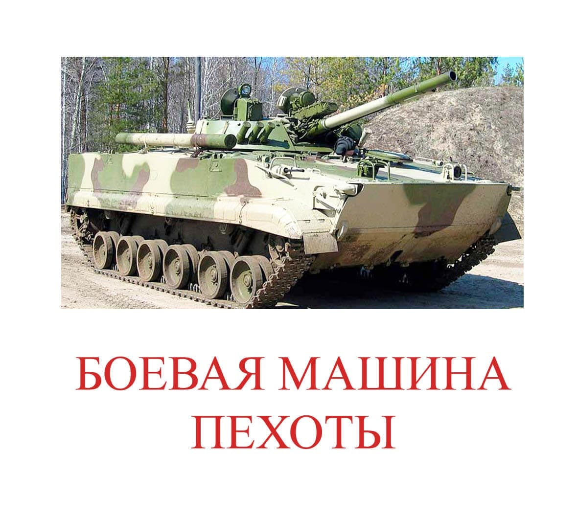 Боевая машина пехоты картинка