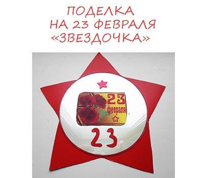 """Поделка """"звездочка"""" на 23 февраля"""