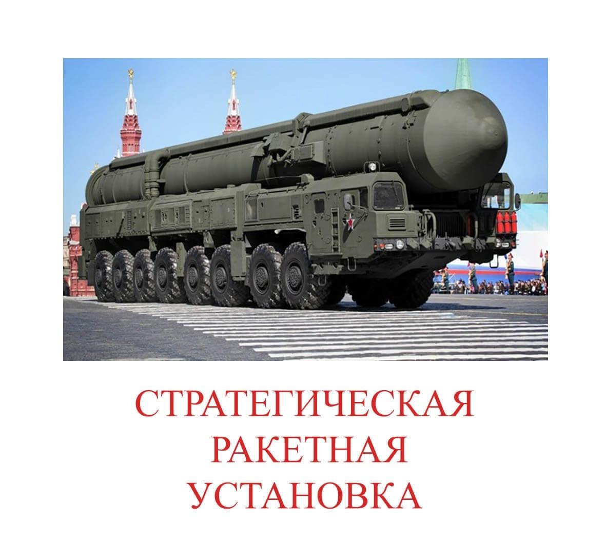 Стратегическая ракетная установка картинка