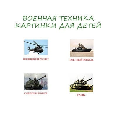 Military equipment pictures for children