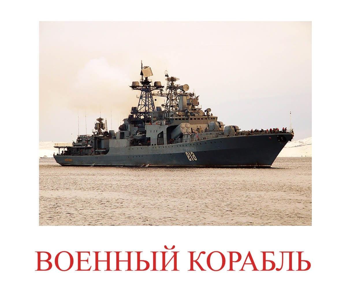 Военный корабль картинка