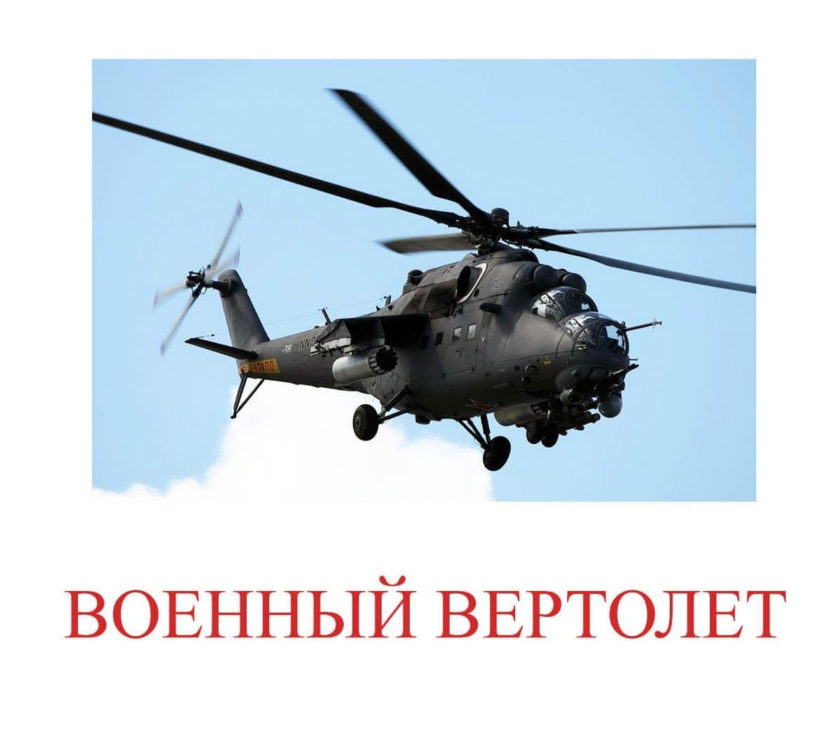 Военный вертолет картинка