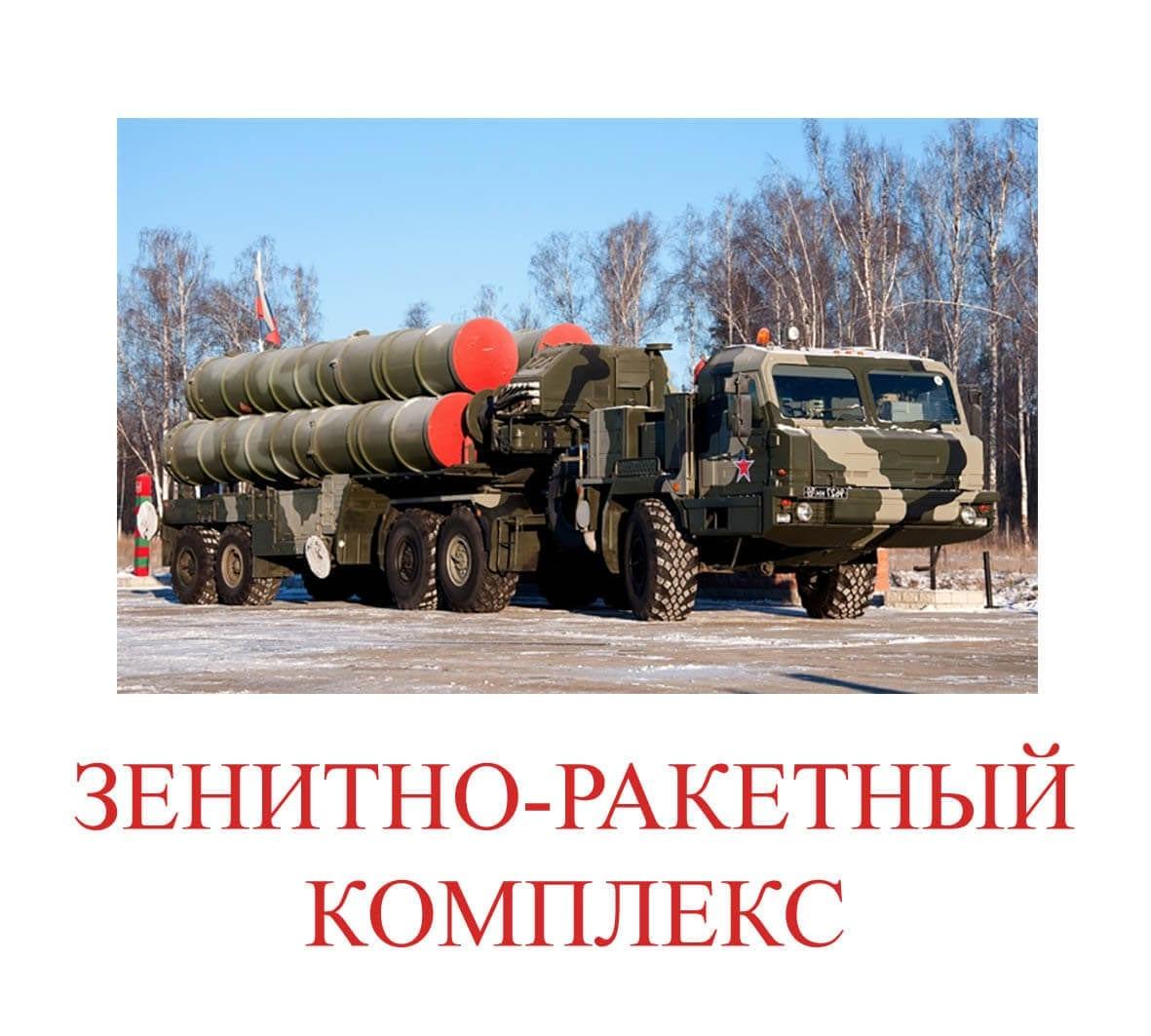 Зенитно-ракетный комплекс картинка для детей