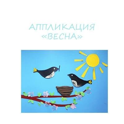 Аппликация по теме весна для подготовительной группы детского сада