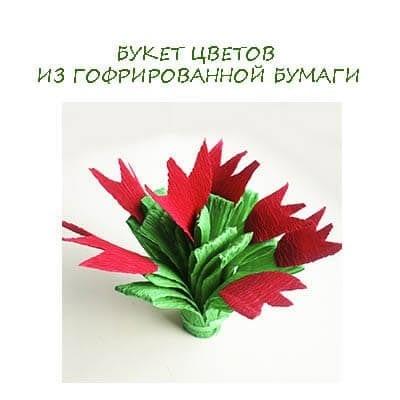 Букет цветов из гофрированной бумаги на 8 марта своими руками