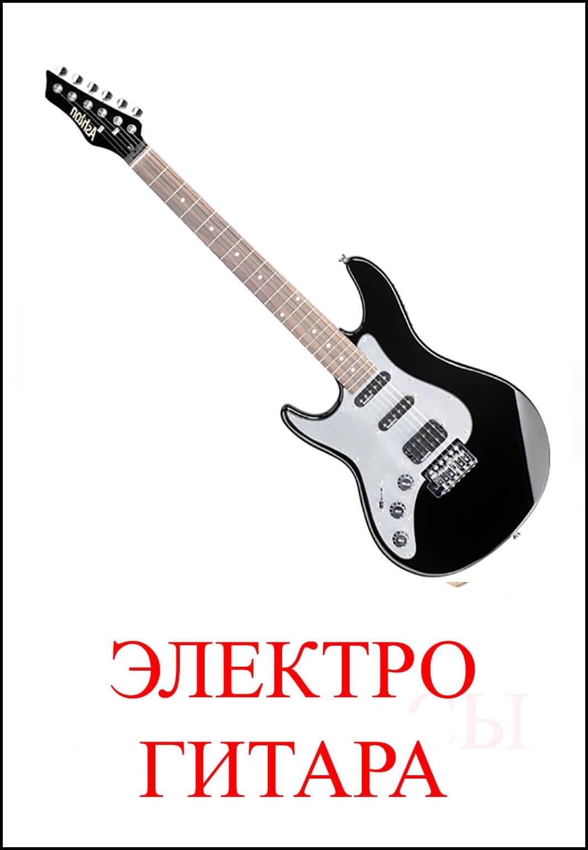 Электро гитара картинка