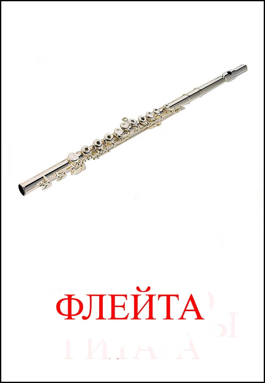 Картинка флейта