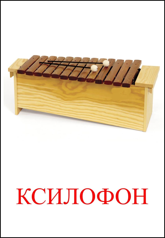 Ксилофон картинка