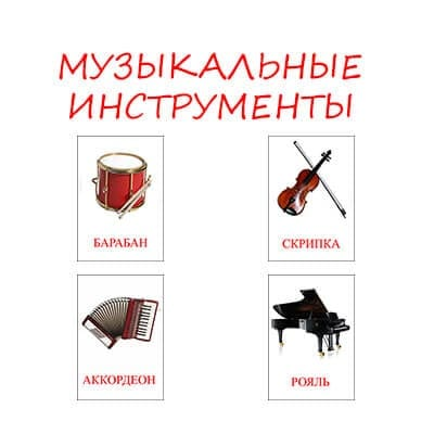 Музыкальные инструменты картинки для детей